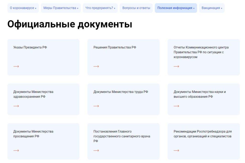 Официальные документы на Стопкороновирус рф
