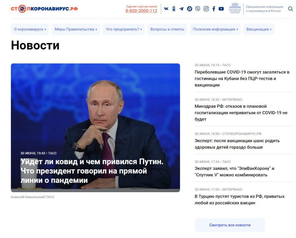 Стопкороновирус рф официальный сайт - Последние новости