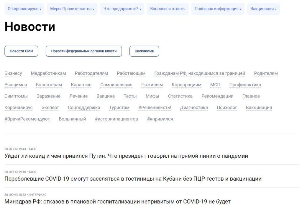 Стопкороновирус рф официальный сайт - Новости