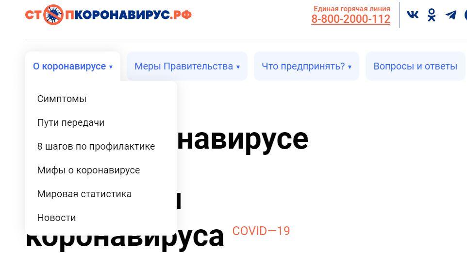 "Стопкороновирус рф - Вкладка ""О коронавирусе"""
