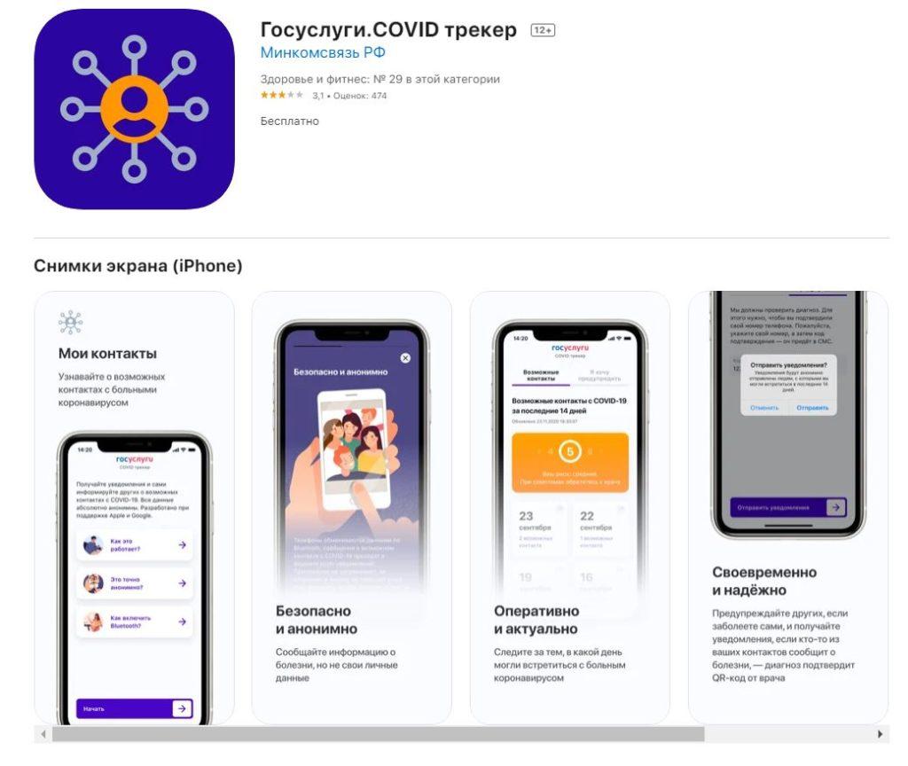 "Мобильное приложение ""Госуслуги. COVID трекер"""