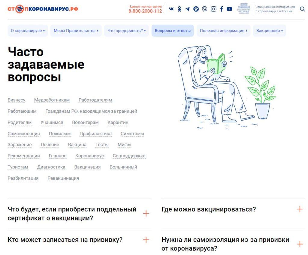 Стопкороновирус рф официальный сайт - Вопросы и ответы