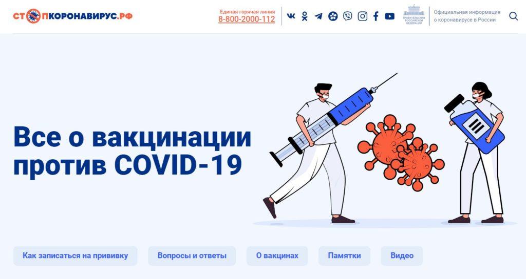 Стопкороновирус рф официальный сайт - Всё о вакцинации